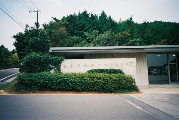 chi chu museum naoshima
